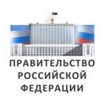 Постановление Правительства Российской Федерации от 17.05.2017 № 575