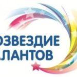 Конкурс-фестиваль детского творчества «Созвездие талантов»