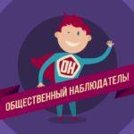 Информация для кандидатов в общественные наблюдатели ГИА-2018