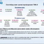 Сентябрьские сроки проведения ГИА-9