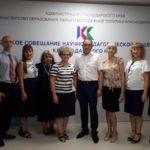 Августовская конференция «Образование — шаг в будущее»