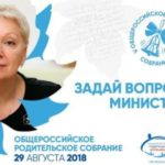 29 августа 2018 года Общероссийское родительское собрание с участием минитсра просвещения РФ О.Ю.Васильевой