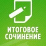 Места регистрации для участия в итоговом сочинении (изложении)