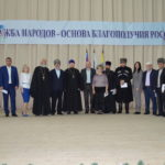 Конференция на тему «Дружба народов – основа благополучия России»