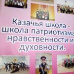 «Один день в казачьей школе»