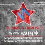 26 апреля 2019 года состоялась традиционная международная акция «Тест по истории Великой Отечественной войны»