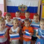 День Государственного флага России в образовательных организациях