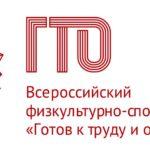 Вручение знаков Всероссийского физкультурно-спортивного комплекса ГТО