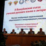 II Всекубанский съезд учителей русского языка и литературы