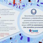 Краевая акция «ОГЭ по математике для молодых учителей»