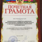 Подведены итоги ежегодного конкурса по военно-патриотическому воспитанию граждан, проживающих на территории Краснодарского края, на приз имени маршала Г.К.Жукова