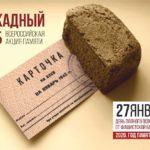 Школьники Успенского района присоединились к акции «Блокадный хлеб»