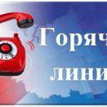 О РАБОТЕ ТЕЛЕФОНОВ «ГОРЯЧЕЙ ЛИНИИ»